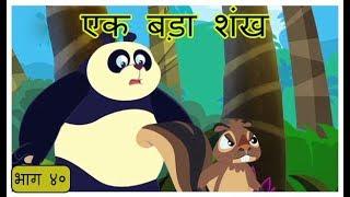 पाम्बो और रिकि की मजेदार कहानियाँ | एक बड़ा शंख | भाग ४० | हिंदी