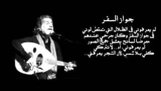 مرسيل خليفة - جواز السفر