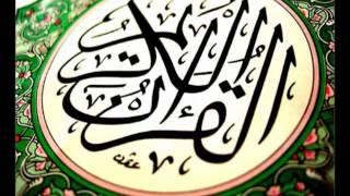 القران الكريم كامل - الشيخ عامر الكاظمي - الجزء الاول