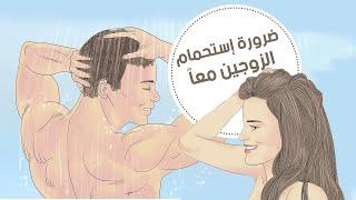 هل تعلم ماذا يقع إذا اغتسل الزوجان معاً؟ مفاجأة مدوية أخبرنا بها النبي ﷺ منذ 14 قرن