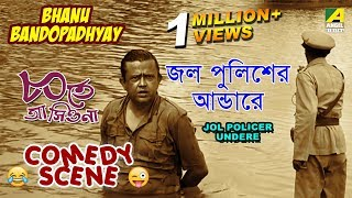Jol Policer Undere | Comedy Scene | Ashite Ashiona | Bhanu Bandopadhyay