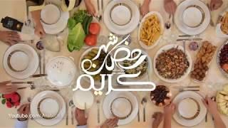 أهلا وسهلا بيكم في قناة المطبخ العربي | رمضان كريم