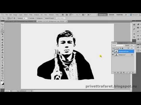Как сделать трафарет картинки