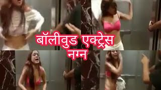 Bollywood Actress Striped,Naked in public Neha sharma