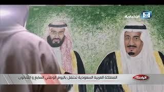 الشيخ المغامسي: خروج المواطنين في احتفالات اليوم الوطني أكبر رسالة للمغرض بوقف ماهو فيه