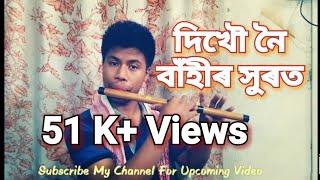 DikhowNoi EariboNuwaru (Assamese Song) flute Cover by Dhurba