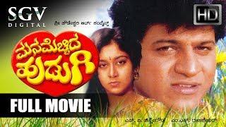 Mana Mechhcida Hudugi Kannada Full Movie | Kannada Movies | Shivarajkumar, Sudharanii