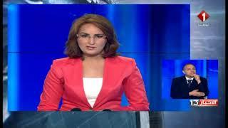 نشرة الظهر للأخبار ليوم 23 / 08 / 2017