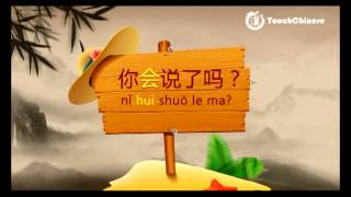 Learn Chinese From Movie -
