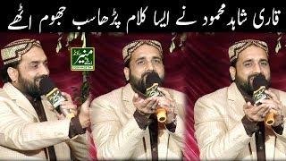 New Naat 2018 | Qari Shahid Mahmood New Naats 2017/2018 | New Best Mehfil E Naat 2018