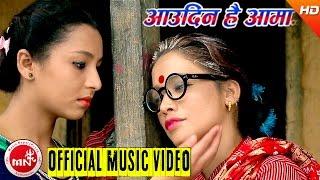 New Dashain Song 2073/2016 | Aaudina Hai Aama - Ramu BC & Pratima Bishwokarma | JRC Media