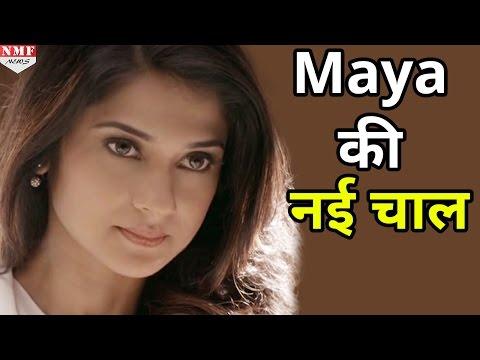 Xxx Mp4 Maya के चाल में फंस गई Sanjh कर रहीं है Maya के ही Bf से सगाई 3gp Sex