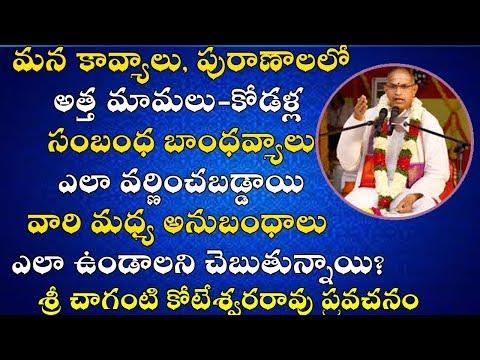 Xxx Mp4 Sri Chaganti Koteswara Rao Speech About Mama Kodalu Relationship 2016 3gp Sex