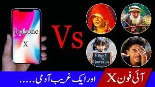 I Phone X Vs Life of a Common Man. Hindi/Urdu
