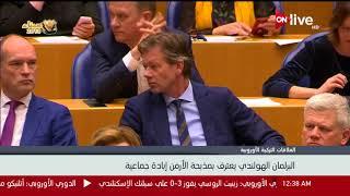العلاقات التركية الأوروبية .. البرلمان الهولندي يعترف بمذبحة الأرمن إبادة جماعية