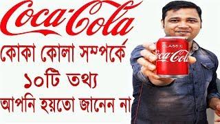কোকা-কোলা সম্পর্কে ১০টি অজানা তথ্য 10 Interesting Fact You May Dont Know About Coca-Cola