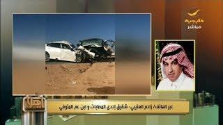 ابن عم المتوفية في حادث نقل طالبات المجاني: مسؤول كبير رفض إرسال اسعاف جوي