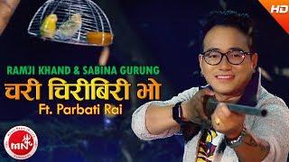 New Nepali Lok Dohori | Chari Chiri Biri Bho - Ramji Khand & Sabina Gurung | Ft.Parbati Rai