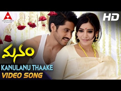 Xxx Mp4 Kanulanu Thaake Video Song Manam Video Songs Naga Chaitanya Samantha 3gp Sex
