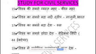 विश्व का सबसे बड़ा - छोटा - /most important gk questions /world gk in hindi / question and answer