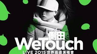 側田 Justin Lo - WeTouch MV [Official] [官方]