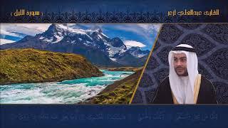 القارئ عبدالعلي لزعر _ سورة الليل HD