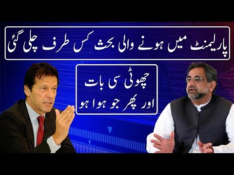 Imran Khan And PM Abbasi Cross All Limits | Neo News