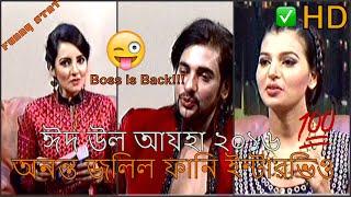 Eid ul azha 2016  ananta jalil and borsha  funny interview 17 September 2016