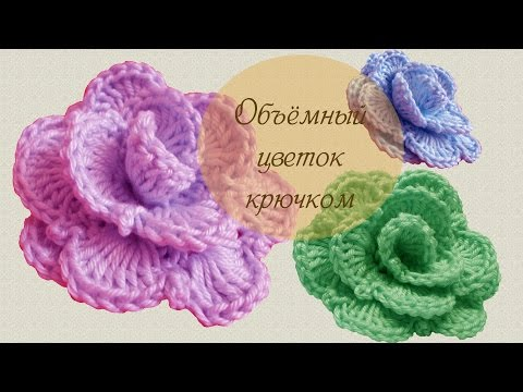 Вязание крючком объемных цветов для начинающих