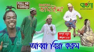 ডিজিটাল ভাদাইমা আব্বা বিয়া করুম  II   Digital Vadaima Abba Bia Karum