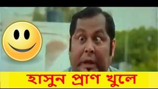 Funny New Bangla Video | Kolkata and Bangladeshi funny movie videos