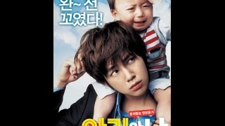 Baby And Me Korean Movie (English Sub) (FULL)