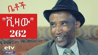 "Betoch - ""ቪዛው"" Comedy Ethiopian Series Drama Episode 262"