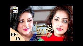 Mohay Piya Rang Laaga - Episode 16 - ARY Digital Drama
