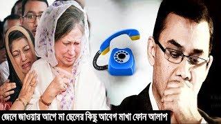 জেলে যাওয়ার আগে নিজের ছেলেকে শেষ ইচ্ছের কথা জানিয়ে যা বললেন খালেদা ! 24 Bangla News.