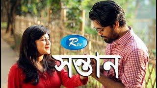 Sontan | Shamol Mawla | Sumaiya Shimu | Bangla Natok 2017 | Rtv
