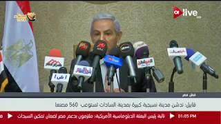 وزير التجارة: ندشن مدينة نسيجية كبيرة بمدينة السادات تستوعب  560 مصنع