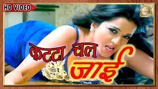 Katta Chal Jai I Superhit Bhojpuri Song I Dupatta Kaha Kaeli Nilam