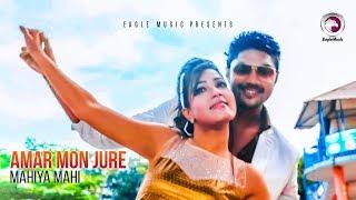 Amar Mon Jure | Bangla Movie Song | Mahiya Mahi | Shahriaz | Ahmmed Humayun | Kona | Romantic Hits