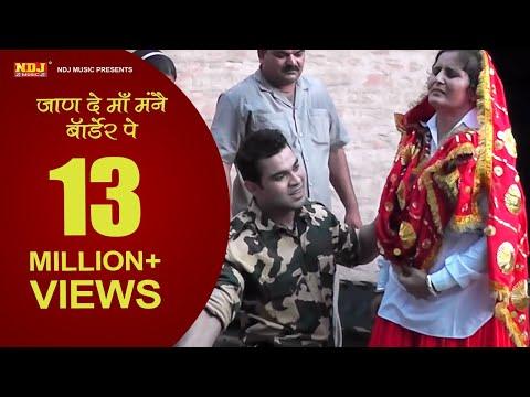 Xxx Mp4 जाण दे माँ मंनै बॉर्डेर पे Latest Haryanvi Song New Desh Bhakti Song Mangal Nangalia NDJMusic 3gp Sex