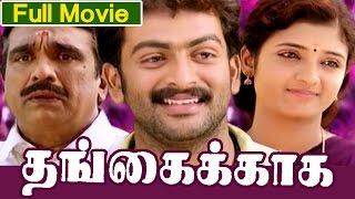 Tamil Superhit Movie   Thangaikkaga Full Movie   Ft. Pritviraj, Cochin Haneefa
