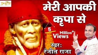 Mera Apki Kripa Se #Most Popular Sai Bhakti Bhajan #Ranjeet Raja #Jmd Music & Films