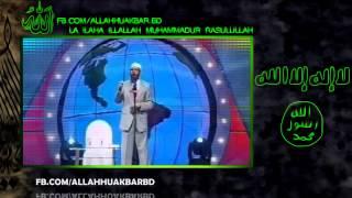 Dr Zakir Naik Lecture Bangla Full Taslima Nasrin Lajja   Shame HD