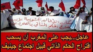 عاجل... يجب على المغرب أن يسحب اقتراح الحكم الداتي قبيل اجتماع جينيف