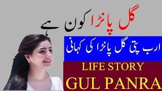 Gul Panra Life Story     Gul Panra Ki Kahani Urdu/Hindi