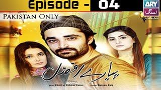 Pyarey Afzal Ep 04 - ARY Zindagi Drama