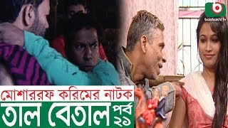 Bangla Comedy Natok | Tal Betal | EP 21 | Mosharraf Karim, Hillol, Jenny, Mim