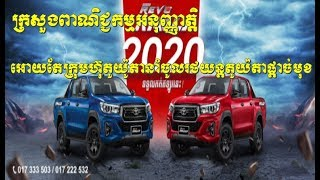 The Ministry of Commerce decided that only the company could sell Toyota cars in Cambodia