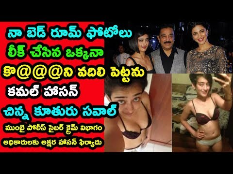 Xxx Mp4 React Akshara Haasan Leaked Private Pictures నా బెడ్ రూమ్ ఫోటోలు లీక్ చేసిన వారిని వదిలి పెట్టను 3gp Sex