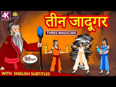 Xxx Mp4 तीन जादूगर Hindi Kahaniya For Kids Stories For Kids Moral Stories For Kids Koo Koo TV Hindi 3gp Sex